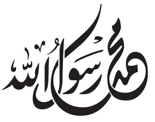 عاجل : فرنسا والمانيا يهاجموا النبى محمد صلى الله عليه وسلم بوسائل مستفزة Rasouallah